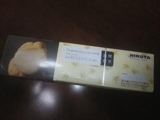 ヒロタのシュークリーム ふんわりミルクバニラ
