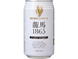 日本ビール 龍馬1865 缶350ml