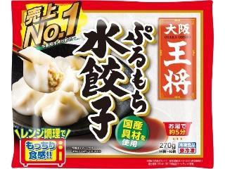 大阪王将 ぷるもち水餃子 袋270g