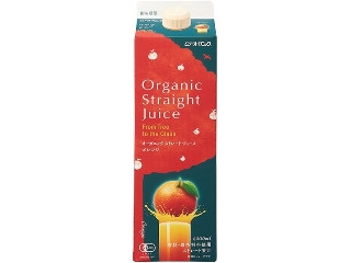 オーガニックストレートジュース オレンジ
