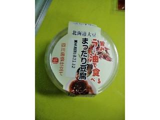 三和豆水庵 旨みラー油で食べる まったり豆腐 カップ122g