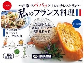 マリンフード 私のフランス料理 箱150g