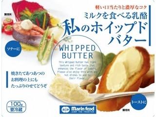 マリンフード ミルクを食べる乳酪 私のホイップドバター 箱100g