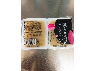 聖食品 焼き芋とうふ パック60g×2