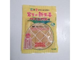 イワシタ 岩下の新生姜 パインアメ味 袋40g