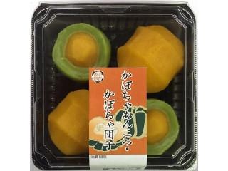 明日香野 かぼちゃあんころ・かぼちゃ団子 パック4個