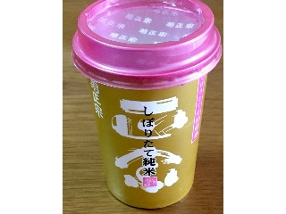 しぼりたて純米キンカップ