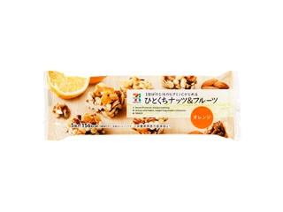 セブンプレミアム ひとくちナッツ&フルーツ オレンジ 袋5個