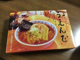 久保田麺業 会津ラーメン うえんで 箱278g