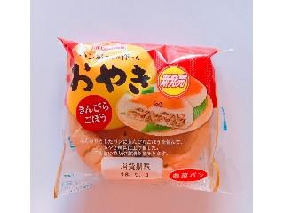 工藤パン パン屋さんが作ったおやき きんぴらごぼう 袋1個