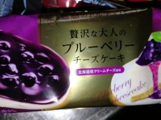 SEIKA 贅沢な大人のブルーベリーチーズケーキ