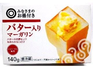 西友 みなさまのお墨付き バター入りマーガリン 140g