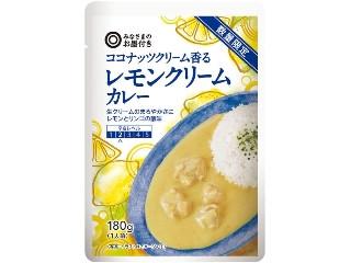 みなさまのお墨付き ココナッツクリーム香るレモンクリームカレー 袋180g