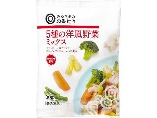 みなさまのお墨付き 5種の洋風野菜ミックス 袋300g