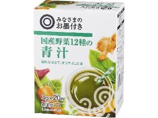 みなさまのお墨付き 国産野菜12種の青汁 箱3g×20
