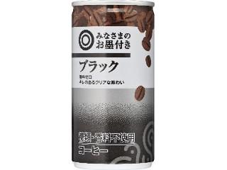 みなさまのお墨付き 缶コーヒー ブラック 缶190g