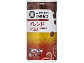 みなさまのお墨付き 缶コーヒー ブレンド 缶190g