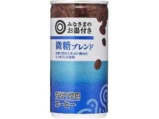 みなさまのお墨付き 缶コーヒー 微糖ブレンド 缶190g