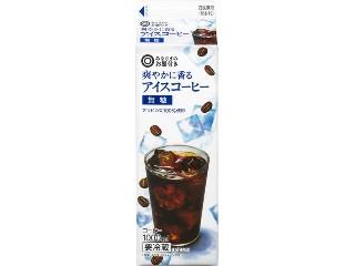 みなさまのお墨付き 爽やかに香る アイスコーヒー 無糖 パック1000ml
