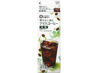 みなさまのお墨付き 華やかに香る アイスコーヒー 微糖 パック1000ml
