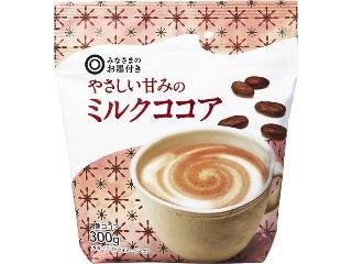 みなさまのお墨付き やさしい甘みのミルクココア 袋300g