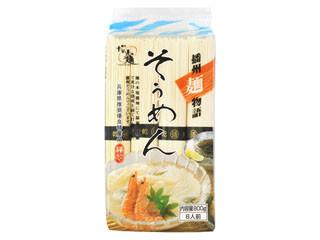 たか尾の麺 播州麺物語 そうめん 袋800g
