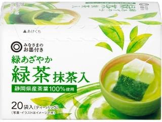 みなさまのお墨付き 緑あざやか 緑茶 抹茶入 箱20袋