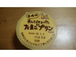 原田乳業 蒸して仕上げたたまごプリン カップ85g