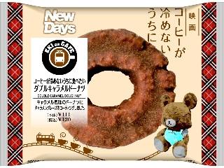 ニューデイズ EKI na CAFE コーヒーが冷めないうちに食べたいダブルキャラメルドーナツ