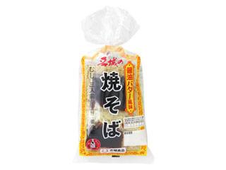 名城食品 名城の焼そば 醤油バター風味 三人前 袋460.8g