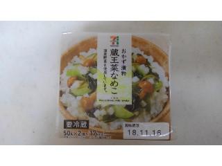 セブンプレミアム おかず漬物 蔵王菜なめこ パック50g×2