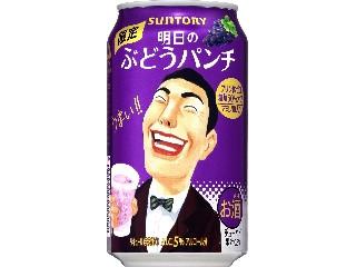 サントリー 明日のぶどうパンチ 缶350ml