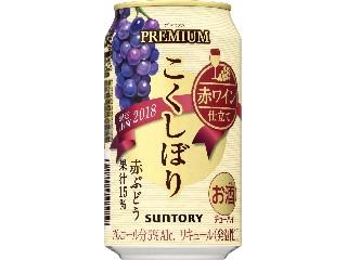 サントリー こくしぼりプレミアム 赤ぶどう 缶350ml