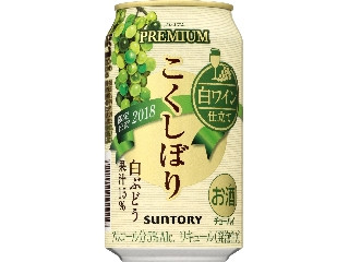 サントリー こくしぼりプレミアム 白ぶどう 缶350ml