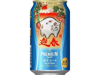 サントリー ザ・プレミアム・モルツ〈香る〉エール 干支デザイン缶 亥歳 缶350ml