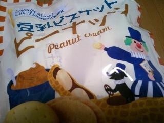 カルディ オリジナル 豆乳ビスケット ピーナッツ 袋10枚