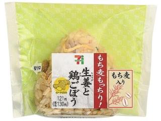セブン-イレブン もち麦もっちり!生姜と鶏ごぼうごはんおむすび