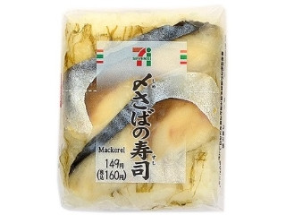 セブン-イレブン 〆さばの寿司