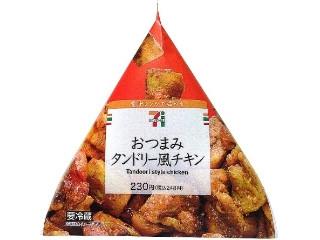 セブン-イレブン おつまみタンドリー風チキン