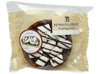 セブン-イレブン スモアタルト マシュマロ&チョコ