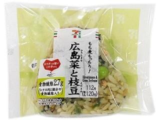 セブン-イレブン もち麦もっちり!広島菜と枝豆ごはんおむすび