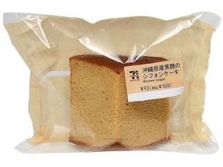 セブン-イレブン 沖縄県産黒糖のシフォンケーキ