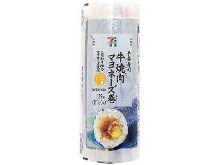 セブン-イレブン 手巻寿司 牛焼肉マヨネーズ巻
