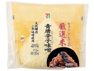 セブン-イレブン 厳選米おむすび青唐辛子味噌