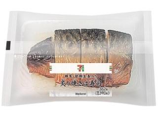 セブン-イレブン 炙り焼さば寿司 椎茸・甘酢生姜入り