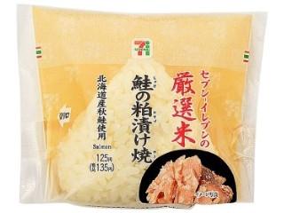 セブン-イレブン 厳選米おむすび鮭の粕漬け焼