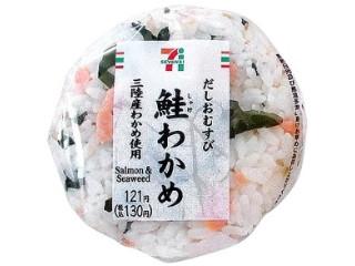 セブン-イレブン 鮭わかめおむすび 三陸産わかめ使用