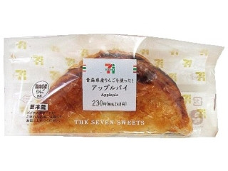 セブン-イレブン 青森県産りんごを使った!アップルパイ