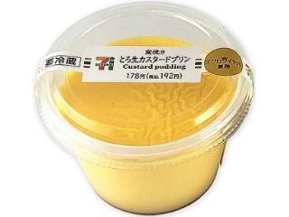 セブン-イレブン 窯焼きとろ生カスタードプリン