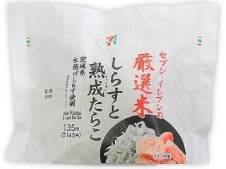 厳選米おむすび